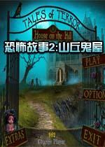 恐怖故事2:山丘鬼屋