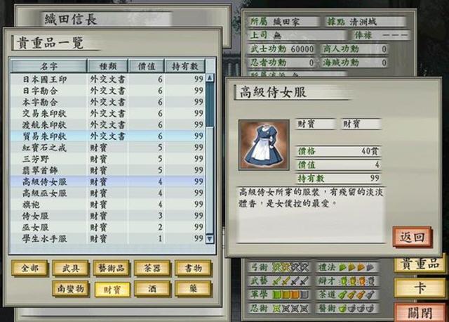 太阁立志传5萌化版截图3