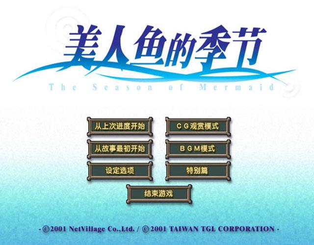 美人鱼的季节中文版截图0