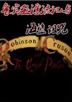 鲁宾逊漂流记与海盗诅咒