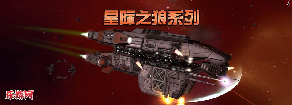 星际之狼_星际之狼中文版_星际之狼中文版下载 乐游网
