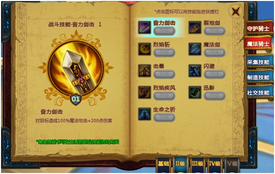 职业/2/2.第二型态:魔法骑士型态(武器:巨剑)...