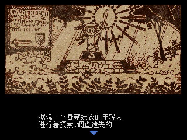 塞尔达传说:太阳神战士之谜DX官方中文版截图0