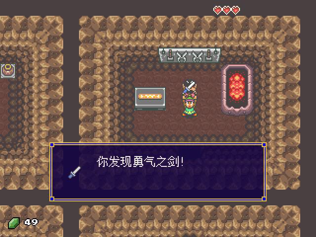 塞尔达传说:太阳神战士之谜DX官方中文版截图3