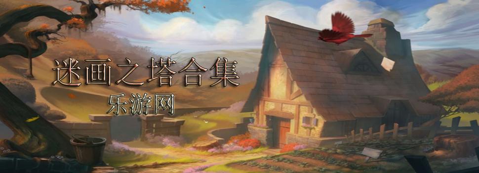 迷画之塔_迷画之塔中文合集_迷画之塔3 乐游网