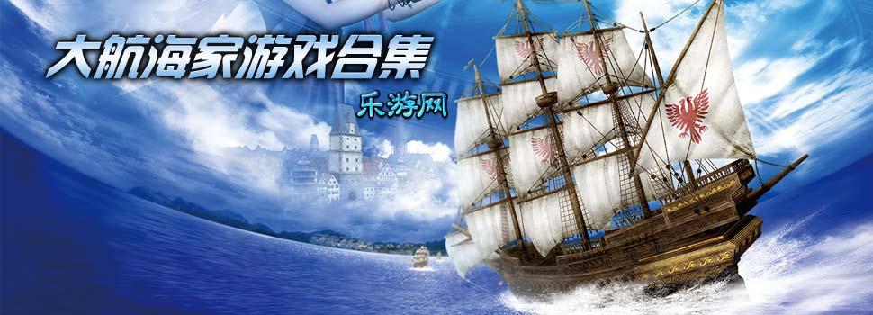 在中世界末中穿梭各大海洋,建立贸易路线,扩大商业覆盖范围,游戏的