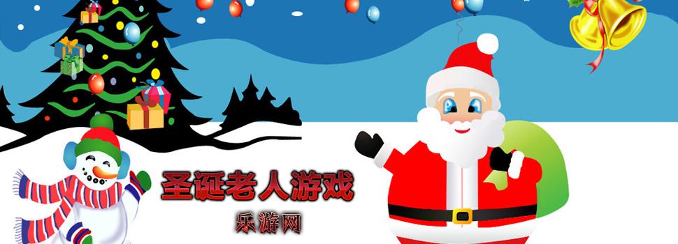 圣诞老人游戏_好玩的圣诞老人游戏_圣诞老人单机游戏