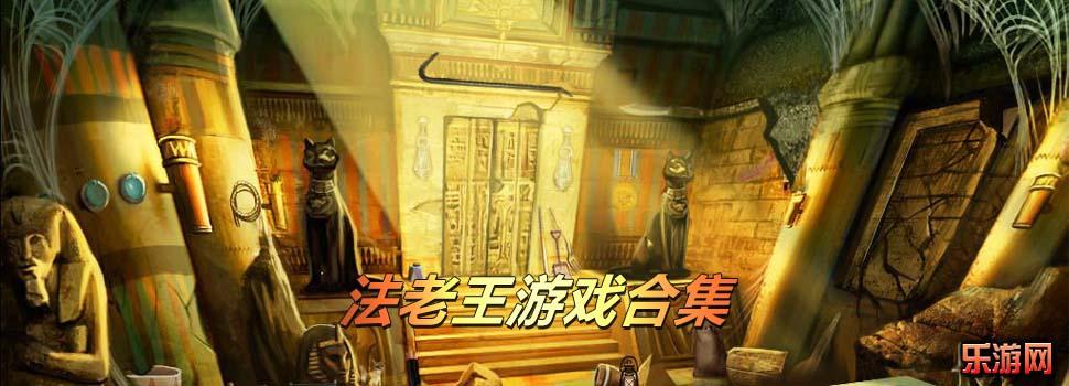 法老王游戏_法老王游戏下载_法老王游戏合集 乐游网
