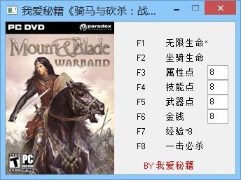 骑马与砍杀:战团修改器+8