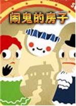 闹鬼的房子中文版