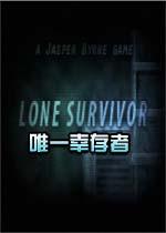 唯一幸存者
