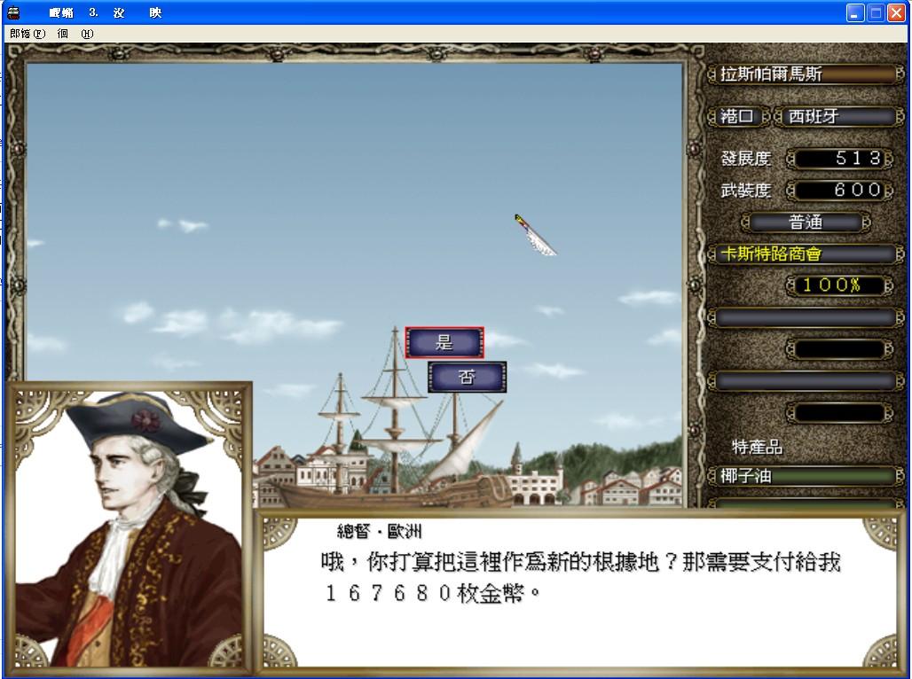 大航海时代4中文威力加强版截图0