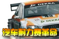 汽车耐力赛革命(Evolution GT)硬盘版