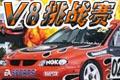 V8挑战赛(V8 Challenge)硬盘版