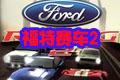 福特赛车2(Ford Racing 2)硬盘版