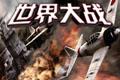 红色警戒3世界大战中文完整版