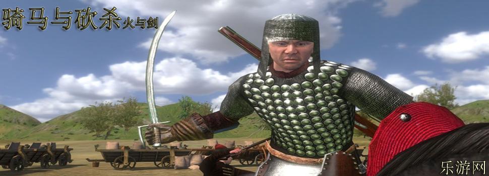 骑马与砍杀火与剑