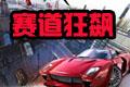 赛道狂飙:日出极限版(Trackmania Sunrise Extreme)免安装版