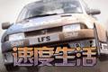 速度生活(Live For Speed s2Z) 英文免安装版