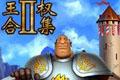 王权2:怪物王国(4合一)英文硬盘版