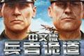 兵者诡道(R.U.S.E)中文硬盘版