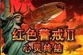红色警戒2心灵终结中文硬盘版