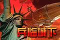 红色警戒2:兵临城下黄金中文版