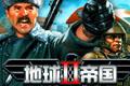 地球帝国2:霸权的艺术(Empire Earth 2 - The Art of Supremacy)中文硬盘版