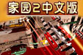 家园2中文免安装版