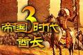 帝国时代3酋长中文免安装版