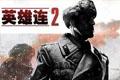 英雄连2中文正式版