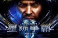 星际争霸2:自由之翼(StarCraftⅡ) 官?#34903;?#25991;硬盘版