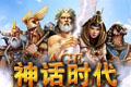 帝国时代3:神话时代中文免安装版