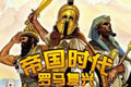 帝国时代:罗马复兴(Age of Empires: The Rise of Rome)免安装完美版