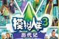 模拟人生3:历代记(The Sims 3:Generations)中文免安装硬盘版