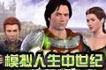 模拟人生:中世纪(The Sims Medieva)简体中文免安装破解版