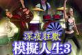 模拟人生 欢乐派对中文汉化完整安装版