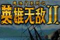 英雄无敌2:忠诚的代价简体中文硬盘版
