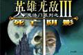 英雄无敌3合集(死亡阴影+追随神迹)简体中文版
