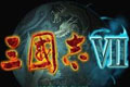 三国志7中文完美版