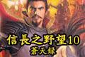 信长之野望10苍天录中文硬盘版