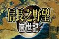信长之野望9:岚世记硬盘版