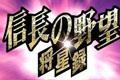 信长之野望7:将星录繁体中文版