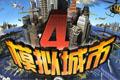 模拟城市4尖峰时刻(SimCity 4: Rush Hour)中文硬盘版
