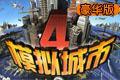 模拟城市4豪华版(SimCity 4)中文版