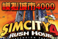 模拟城市4000(monichengshi4000)中文硬盘版