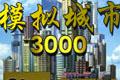 模拟城市3000简体中文版