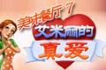 美味餐厅7:艾米莉的真爱中文完整版