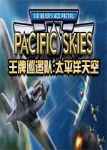 王牌巡逻队:太平洋天空