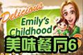 美味餐厅:Emily的童年回忆(GHDeliciousEmilysChildhoodMemories)完整硬盘版